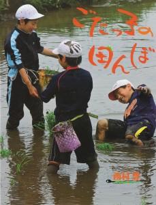 写真絵本『ごたっ子のたんぼ』表紙(アリス館、2014年発刊、2015年度長野県推奨図書・小学校低学年の部指定図書)