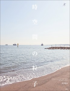 名川明宏『時空間の粒子』(冬青社、2014年)