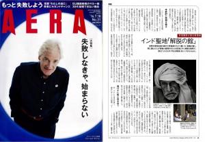 2016年7月18日発行 AERA No.31