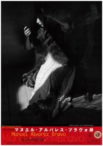 メキシコの至宝:マヌエル・アルバレス・ブラヴォ展チラシ表 1997年6月21日〜10月26日