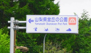 「山梨県営丘の公園」入り口看板