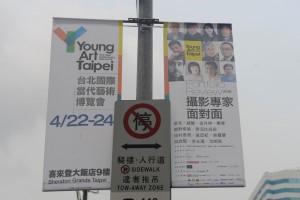 台北市内に掲げられたYoung Art Taipeiのバナー