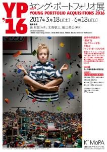 YP16-チラシ-表_0119