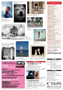 YP16-チラシ-裏_0110