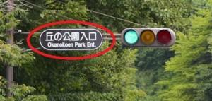 交差点名は「丘の公園入り口」
